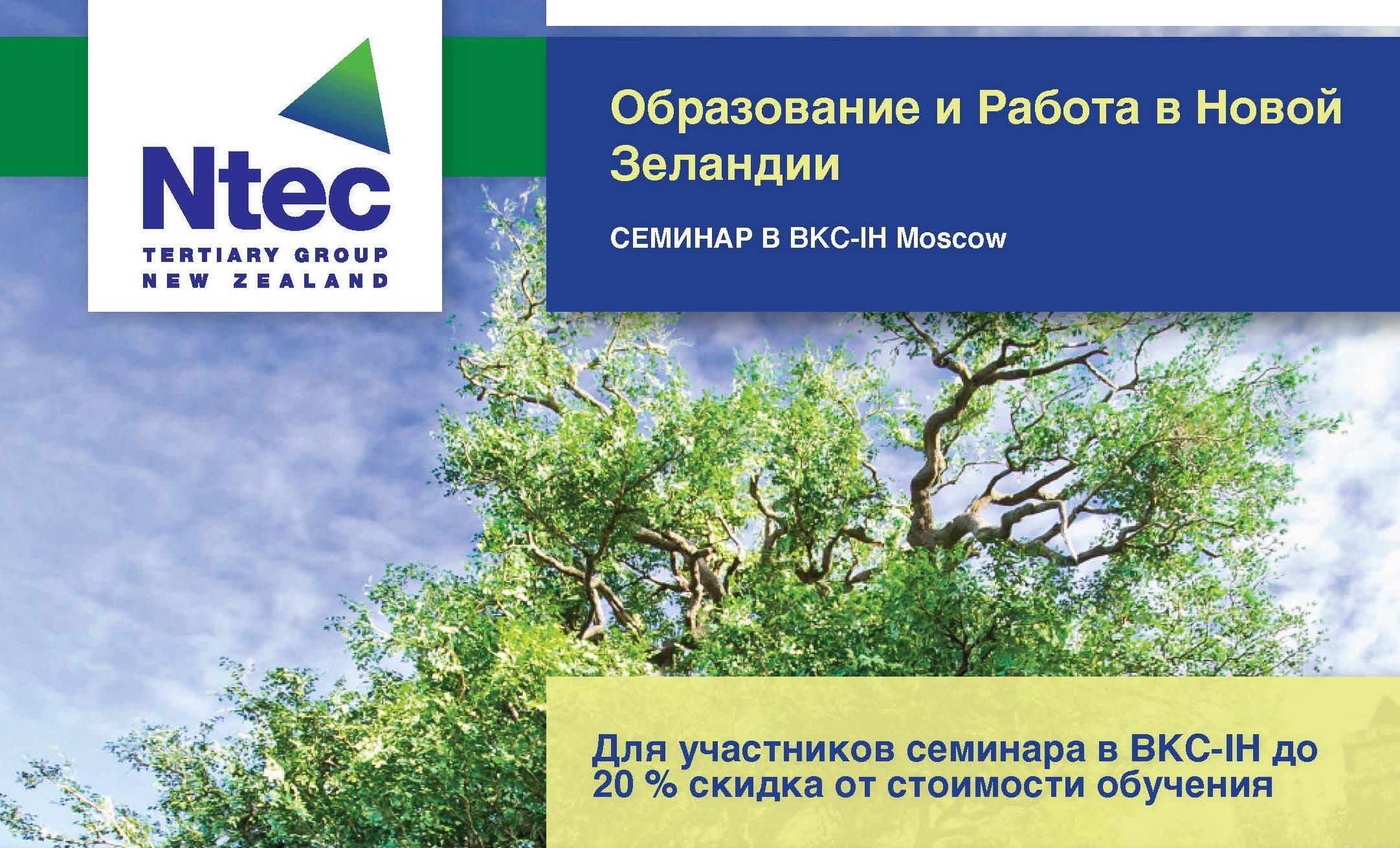 bkc_oozr_seminary_zelandija_2.jpg 2163x1311
